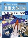 漫畫大英百科【物理化學1】:宇宙