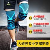 【好康618】護膝運動籃球騎行夏季男女士戶外登山跑步