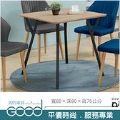 《固的家具GOOD》862-5-AJ 和東2.64尺方桌