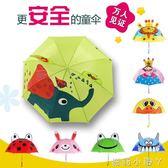 兒童雨傘直桿女小孩寶寶傘遮陽長柄小童傘男創意公主傘幼兒園 igo蘿莉小腳ㄚ