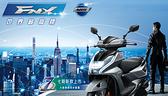 SYM三陽機車 FNX 125 七期雙碟 ABS版 2021新車