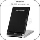 《飛翔無線3C》peripower PS-A03 桌用無線充電手機架│公司貨│辦公手機座 雙線圈迴路 摺疊攜帶
