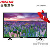 【佳麗寶】-(台灣三洋SANLUX)49型LED液晶顯示器 /SMT-49TA1(含視訊盒)