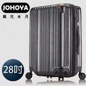 【JOHOYA禾雅】風花水月。28吋ABS PC拉鍊行李箱 【JT-1623-BH28】黑銀