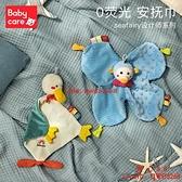 嬰兒安撫巾可入口玩偶可啃咬不掉毛手偶安撫寶寶睡覺神器【齊心88】