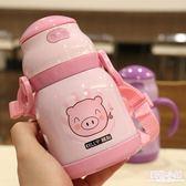 手柄背帶兩用水杯不銹鋼保溫杯吸管杯便攜杯子兒童學生寶寶隨手杯
