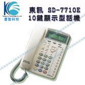 東訊 SD-7710EX 10鍵顯示型數位話機  [總機系統 企業電話系統]-廣聚科技