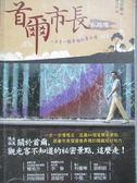 【書寶二手書T1/旅遊_MDO】首爾市長私路線-一步多一點幸福的單日遊_吳世勳,  鐘安伶