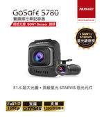 【PAPAGO】 GOSAFE S780星光級 Sony Sensor雙鏡頭 1080P 行車記錄器(贈32G)