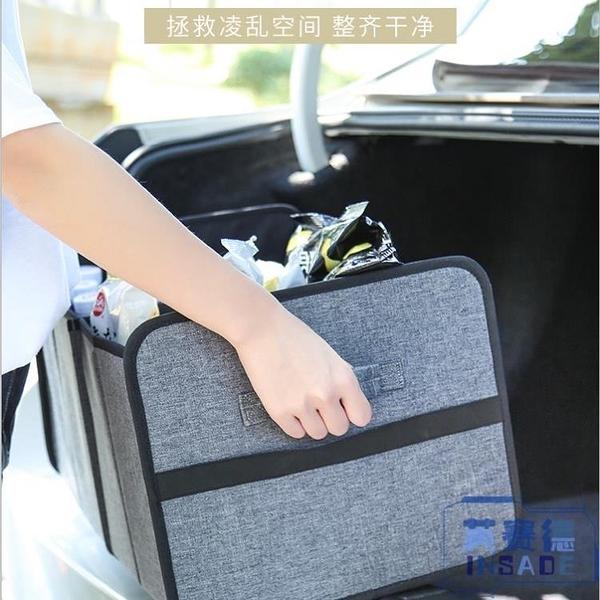 車載收納箱后備箱布藝可折疊多功能車用儲物箱【英賽德3C數碼館】