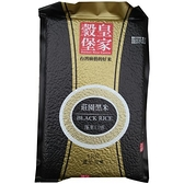 皇家穀堡莊園黑米1kg【愛買】
