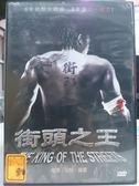 挖寶二手片-E13-059-正版DVD*華語【街頭之王】-岳松