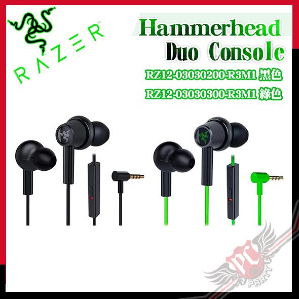 [ PCPARTY ] 雷蛇 Razer 戰錘狂鯊 Hammerhead Duo Console 超輕量 入耳式耳機