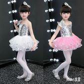兒童表演服裝演出服幼兒園小班舞蹈男女亮片公主爵士舞蓬蓬裙 LR9535【Sweet家居】