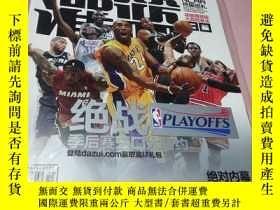 二手書博民逛書店NBA罕見Stuff 灌籃 2011年12期 總第340期Y187514