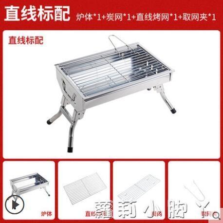 考味佳燒烤爐家用木炭小型便攜不銹鋼燒烤架戶外燒烤用具家庭烤爐 NMS蘿莉新品