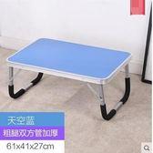筆電電腦桌床上用可折疊學習桌行動書桌懶人床邊桌學生宿舍桌子·樂享生活館liv