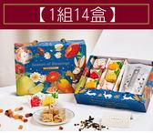中秋節禮盒-豐收季節禮盒【1組14盒】
