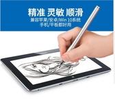 ipad平板觸控電容筆細頭手繪屏筆