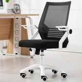 電腦椅 電腦椅家用會議辦公椅升降轉椅職員懶人舒適座椅學生宿舍靠背椅子 YTL