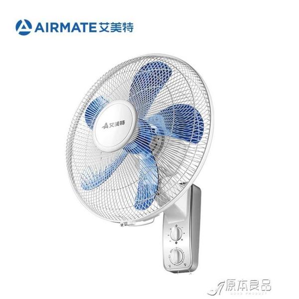 工業風扇 壁扇電風扇遙控掛壁式電扇廚房風扇強力工業壁掛電扇【快速出貨】