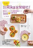 今天,到Rika家聚餐吧!    餐桌上,大人小孩都喜歡的100道快樂食譜