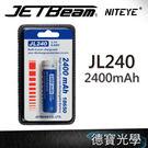 JL240 / 18650 3.7V 2400mAh 高性能鋰離子充電電池【Jetbeam系列】