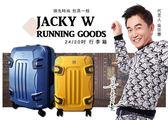 吳宗憲代言 【Jacky W】RUNNING GOODS行李箱-藍黃