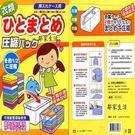 VB7296百特兔 衣物棉被壓縮袋,收納袋,收納盒,寶貝袋,寶被袋 L號,台灣製造[百貨通]