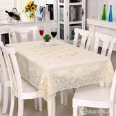 桌布 PVC餐桌布防水防油防燙免洗北歐臺布蕾絲網紅長方形茶幾桌墊家用【美斯特精品】