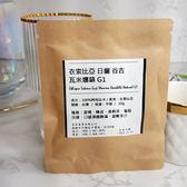 濾泡式咖啡掛耳包-衣索比亞 日曬 谷吉 瓦米娜鎮 罕貝拉處理廠 G1★愛家精品咖啡 單品豆