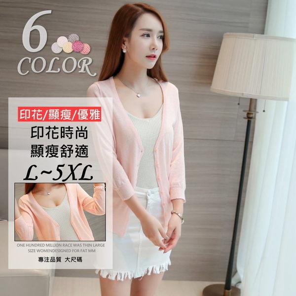 大尺碼 歐美休閒糖果色優雅針織小罩衫外套6色XL~5XL【紐約七號】A1-266