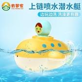 兒童洗澡玩具寶寶戲水嬰兒會下雨云朵花灑潛水艇發條玩具【聚寶屋】