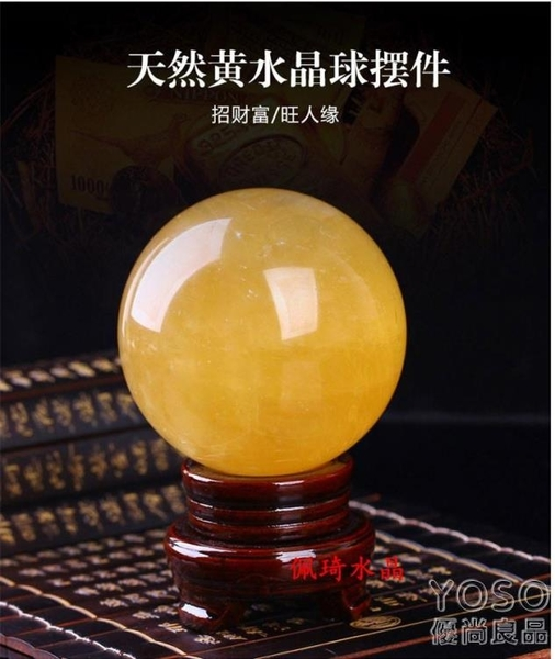 現貨快出 開光天然黃水晶球風水球轉運球黃色水晶球擺件七星陣招財鎮宅優尚良品