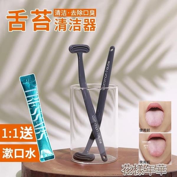 舌苔清潔器刮舌苔無刺激刮走細菌去口臭清新口氣韓國common 快速出貨