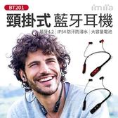 【A1608】《防汗潑水!專利彈性設計》BT201頸掛式運動藍芽耳機 頸掛式藍芽耳機 藍牙耳機
