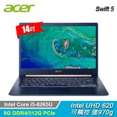 【Acer 宏碁】Swift 5 SF514-53T-525S 14吋 FHD 筆電 藍色 【加碼贈MSI原廠電競耳麥】