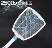 電蚊拍可伸縮充電式電子滅蚊拍家用加長電紋拍超強蒼蠅拍強力igo  蜜拉貝爾