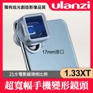 【公司貨】1.33XT 手機電影鏡頭 Ulanzi 手機廣角鏡 變形 超寬幅 17mm接口 手機配件 適用 iPhone