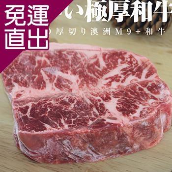 勝崎生鮮 澳洲日本種M9+極厚切和牛牛排2片組 (300公克±10%/1片)【免運直出】