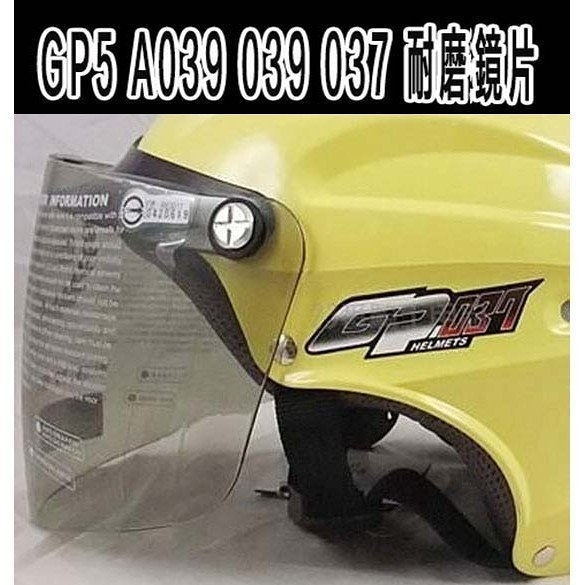 GP5 雪帽 GP-5 A039 039 037 專用 鎖式鏡片 電鍍鏡片|23番 抗UV 耐磨鏡片 半罩 安全帽