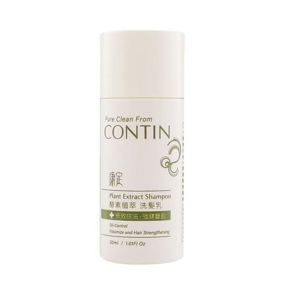 CONTIN 康定 酵素植萃洗髮乳 30ml