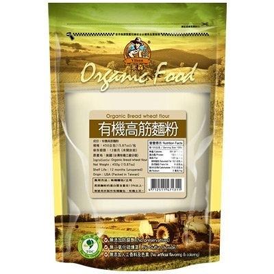 青荷(米森)有機高筋麵粉450g 美國