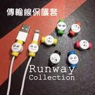 【R】實用 表情符號 保護套 充電線 I...