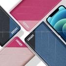 Xmart for iPhone 12 Mini 5.4吋 / 12 Pro 6.1吋 / 12 Pro Max 6.7吋 完美拼色磁扣皮套 請選型號與顏色