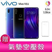 分期0利率 Vivo V11 6GB/128GB 智慧型手機 贈『氣墊空壓殼*1』