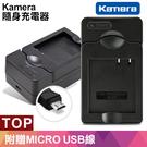 for DMW-BCE10/S008E/VW-VBJ10 共用智慧型充電器(Micro USB 輸入充電)(行動電源也能充電池)