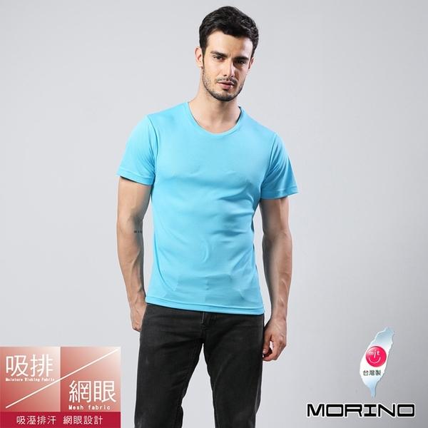 【MORINO摩力諾】男內衣~吸排涼爽素色網眼運動短袖衫/T恤 水藍色