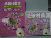 【書寶二手書T7/語言學習_LBD】地球村美語-簡單句輕鬆學_1書+6光碟合售
