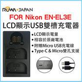 ROWA 樂華 FOR NIKON EN-EL3 LCD顯示 Micro USB / Type-C USB 雙槽充電器